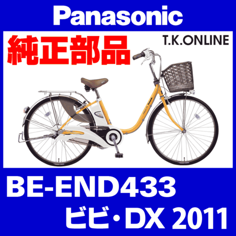 Panasonic BE-END433用 後輪スプロケット 21T 厚歯+固定Cリング+防水カバー【即納】