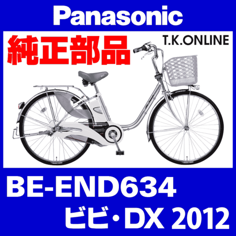 Panasonic BE-END634用 後輪用スプロケット 22T+Cリング+防水カバー