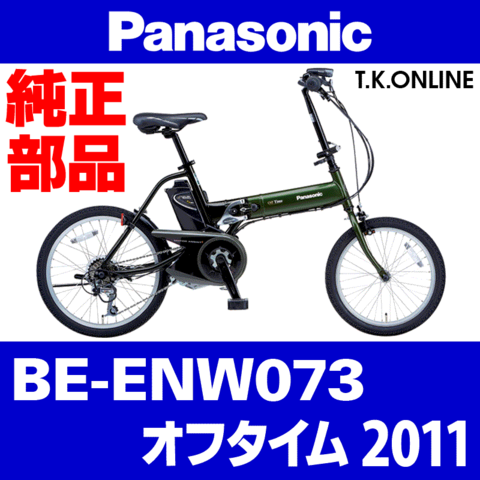 Panasonic BE-ENW073用 バッテリーロックカバー【黒】【専用設計】