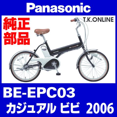 Panasonic カジュアルビビ BE-EPC03 (2006) 純正部品・互換部品【調査・見積作成】