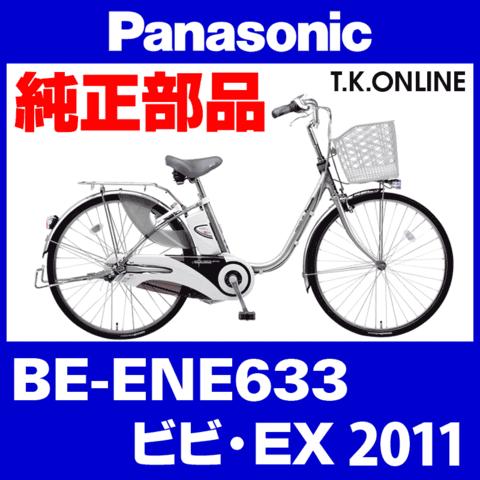 Panasonic BE-ENE633用 後スプロケット+Cリング+防水カバー