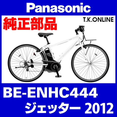 Panasonic BE-ENHC444用 ブレーキレバー左右セット【左:ベル一体型・4フィンガー・代替品】