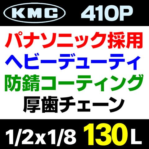 Panasonic 1/2×1/8 (130L) 電動専用ヘビーデューティ防錆チェーン【クリップジョイント付属・脱着簡単】KMC 410P規格【即納】