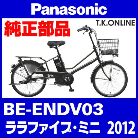 Panasonic BE-ENDV03用 後輪スプロケット 16T 厚歯+固定Cリング+防水カバー【即納】