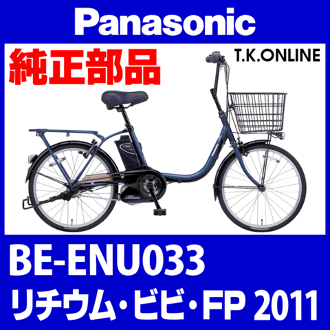 Panasonic BE-ENU033用 カギセット【後輪サークル錠(黒)+バッテリー錠+ディンプルキー3本】【代替品・防犯性向上】【即納】