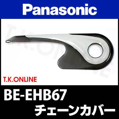 Panasonic BE-EHB67用 チェーンカバー【代替品】