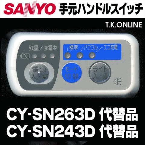 三洋 CY-SN243D ハンドル手元スイッチ【お預かり修理:完了検査時に動作しない場合は一部返金致します】