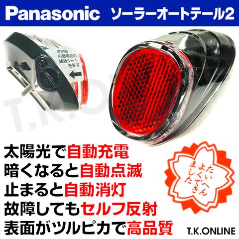 Panasonic ソーラー充電式自動点滅LED後尾灯 ソーラーオートテール3【即納】