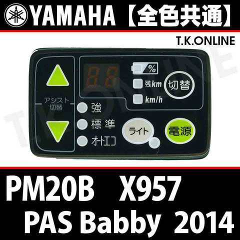 YAMAHA PAS Babby 2014 PM20B X957 ハンドル手元スイッチ【全色統一】