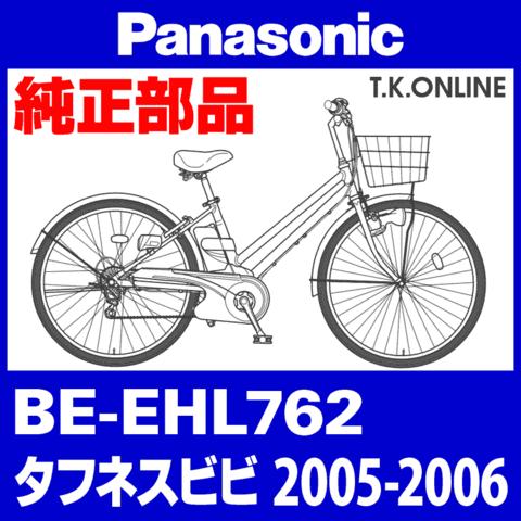 Panasonic タフネスビビL (2006) BE-EHL762 純正部品・互換部品【調査・見積作成】