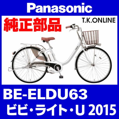 Panasonic ビビ・ライト・U (2016) BE-ELDU63 純正部品・互換部品【調査・見積作成】