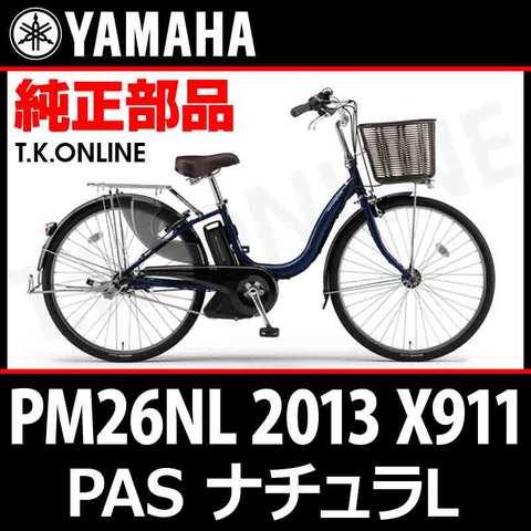 YAMAHA PAS ナチュラ L 2013 PM26NL X911 後輪スプロケット:厚歯22T+Cリング【代替品】