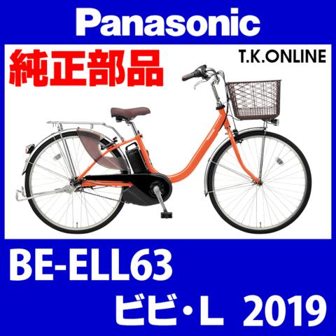 Panasonic BE-ELL63用 リアキャリア【26インチ・軽量アルミ・クラス18】【送料無料】