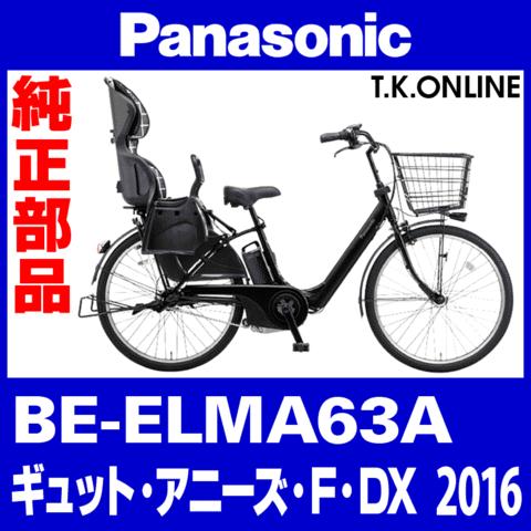 Panasonic BE-ELMA63A用 スタピタ2ケーブルセット(スタンドとハンドルロックを連動)【黒】