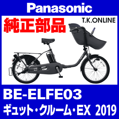 Panasonic BE-ELFE03 用 後輪スプロケット 18T 厚歯+固定Cリング+防水カバー【即納】