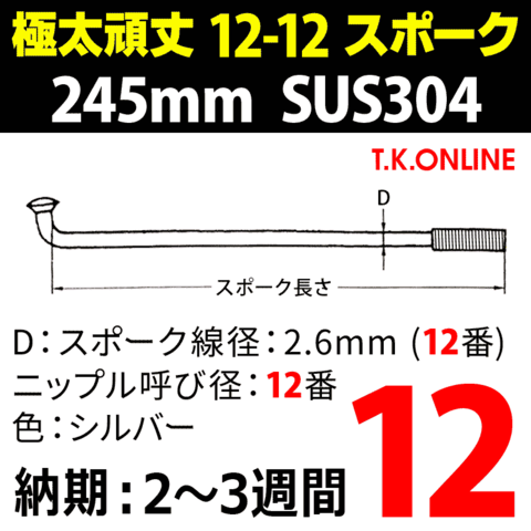 極太ステンレススポーク #12【長さ 245mm・直径 2.6mm】+ニッケルメッキニップル #12:40本セット【返品・交換不可】