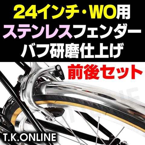 【国産ドロヨケ】ステンレス バフ仕上げ フェンダー前後&取付ステーセット(24インチ/WO用)