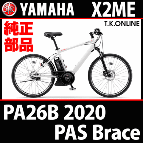 YAMAHA PAS Brace 2020 PA26B X2ME 後輪スプロケット 20T(薄歯 → 厚歯)+固定Cリング