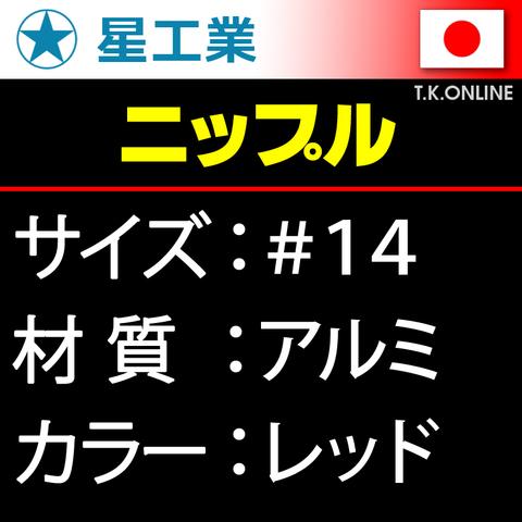 #14 軽量アルミニップル【レッド】星工業 40本