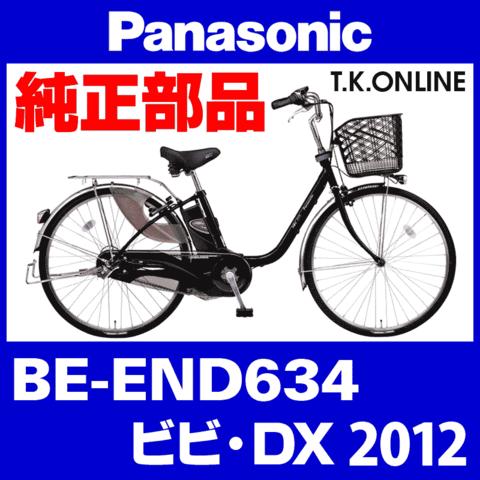 Panasonic BE-END634、BE-END434用 カギセット【後輪サークル錠(黒)+バッテリー錠+ディンプルキー3本】【代替品・防犯性向上】【即納】グレーは廃番