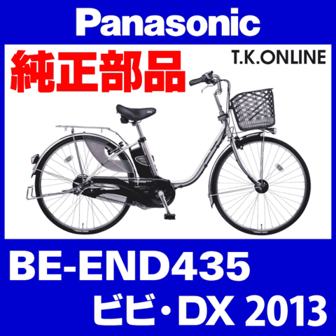 Panasonic BE-END435用 チェーンリング【前側大径スプロケット:3.0mm厚】+固定スナップリングセット【即納】