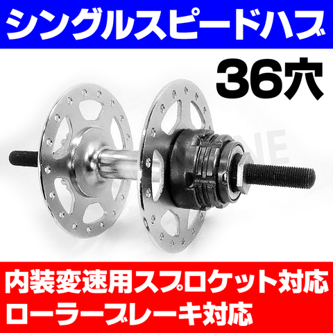 【激レア】シマノ シングルスピードハブ 36穴【内装用スプロケット専用・ローラーブレーキ装着可】メーカー在庫限り