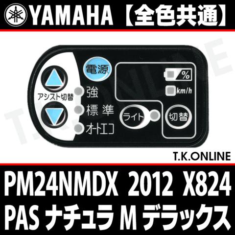 YAMAHA PAS ナチュラ M デラックス 2012 PM24NMDX X824 ハンドル手元スイッチ【全色統一】【代替品】