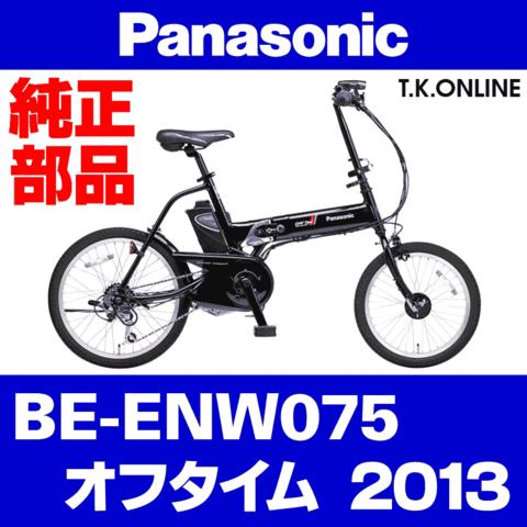 Panasonic BE-ENW075用 リム:後:20x1.75HE 36H 黒 側面CNC加工【代替品:銀は廃番】
