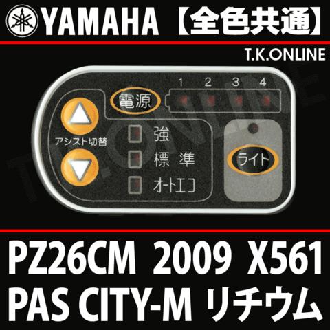 YAMAHA PAS CITY-M リチウム 2009 PZ26CM X561 ハンドル手元スイッチ 【全色統一】