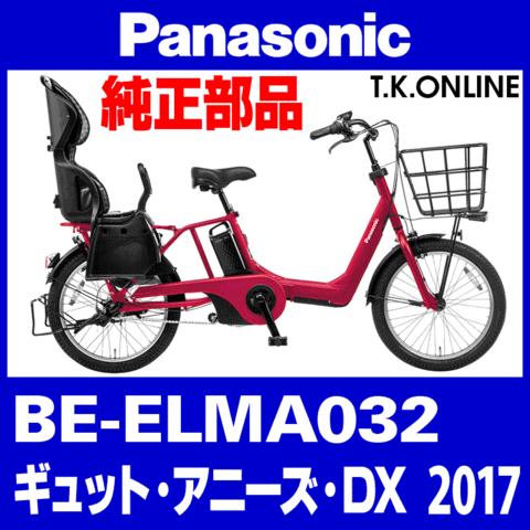 Panasonic ギュット・アニーズ・DX (2017) BE-ELMA032 純正部品・互換部品【調査・見積作成】