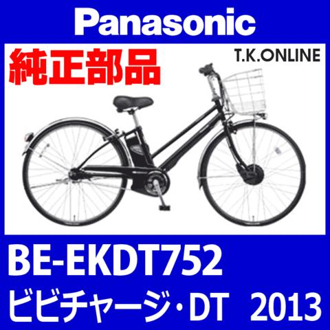 Panasonic ビビチャージ・DT (2012.11) BE-EKDT752 純正部品・互換部品【調査・見積作成】