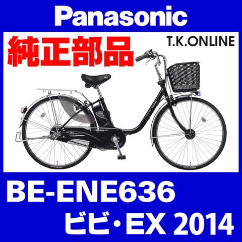 Panasonic BE-ENE636 用 グリップシフター+ケーブルセット(黒)【代替品】