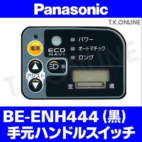 Panasonic BE-ENH444用 ハンドル手元スイッチ【黒】【即納】