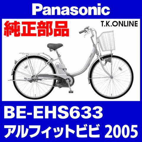 Panasonic BE-EHS633用 チェーンリング 41T 薄歯+固定クリップ【代替品】【即納】