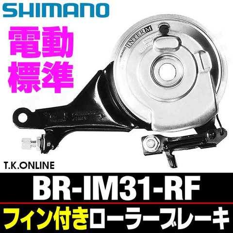 シマノ BR-IM31-RF リア用フィン付きローラーブレーキ【特価・即納】