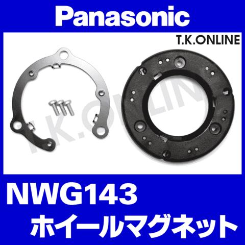 【公共駐輪場必須装備】Panasonic 標準前ハブ用 ホイールマグネット NWG143【破損防止ガードあり】