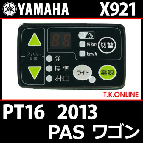 YAMAHA PAS ワゴン 2013 PT16 X921 ハンドル手元スイッチ