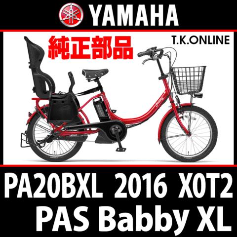 YAMAHA PAS Babby XL 2016 X0T2 PA20BXL リム(20x2.125HE)【送料無料】
