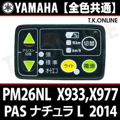 YAMAHA PAS ナチュラ L 2014 PM26NL X933 ハンドル手元スイッチ【全色統一】【代替品】