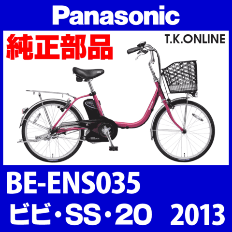 Panasonic ビビ・SS・20 (2013) BE-ENS035 純正部品・互換部品【調査・見積作成】