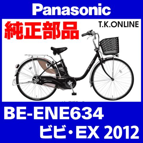 Panasonic BE-ENE634用 後輪スプロケット+Cリング+防水カバー