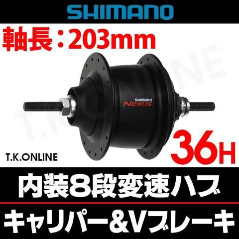 シマノ 内装8速ハブ 36穴 標準型 軸長203mm【黒】Vブレーキ用 NEXUS SG-C6001-8V or SG-C6000-8V【即納】