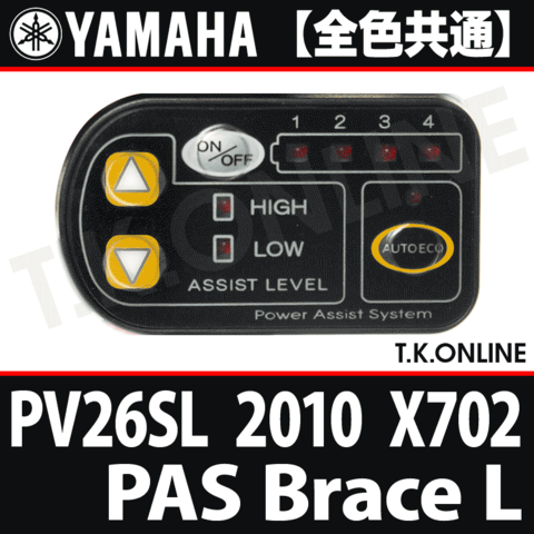 YAMAHA PAS Brace L 2010 PV26SL X702 ハンドル手元スイッチ 【全色統一】