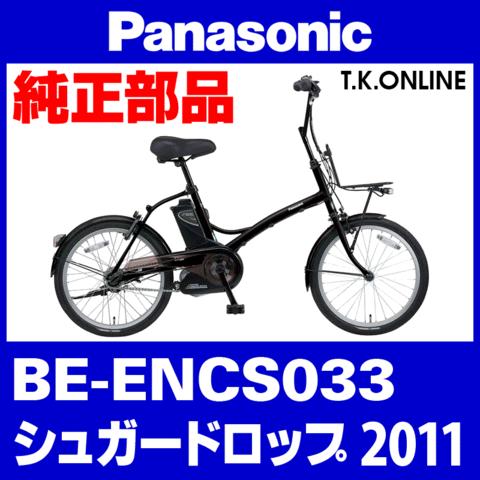 Panasonic BE-ENCS033用 チェーン 厚歯 強化防錆コーティング 410P