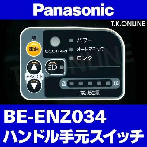 Panasonic BE-ENZ034用 ハンドル手元スイッチ