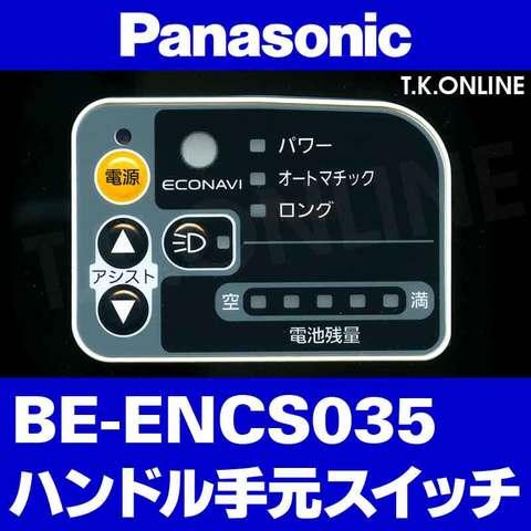 Panasonic BE-ENCS035用 ハンドル手元スイッチ