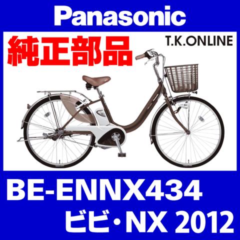 Panasonic ビビ・NX (2012) BE-ENNX434 純正部品・互換部品【調査・見積作成】