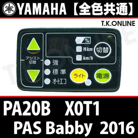 YAMAHA PAS Babby 2016 PA20B X0T1 ハンドル手元スイッチ【全色統一】【代替品】