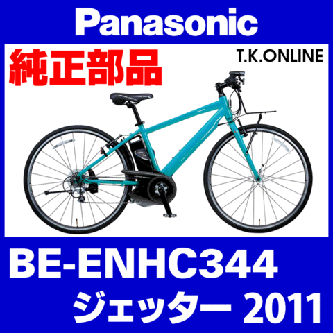 Panasonic BE-ENHC344用 外装8段カセットスプロケット 11-32T【街乗り・軽ツーリング】