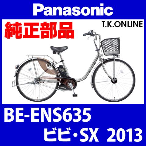 Panasonic BE-ENS635用 チェーンカバー:黒+ブラウンスモーク:ポリカーボネート製【代替品】